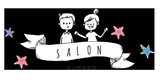 SALON/ミュゼのお店