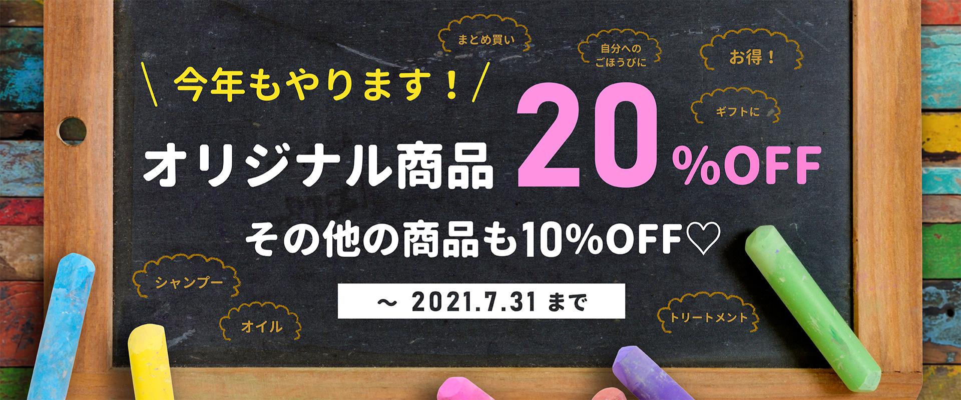 2021年6月7月 ミュゼオリジナル商品が20%OFFに!