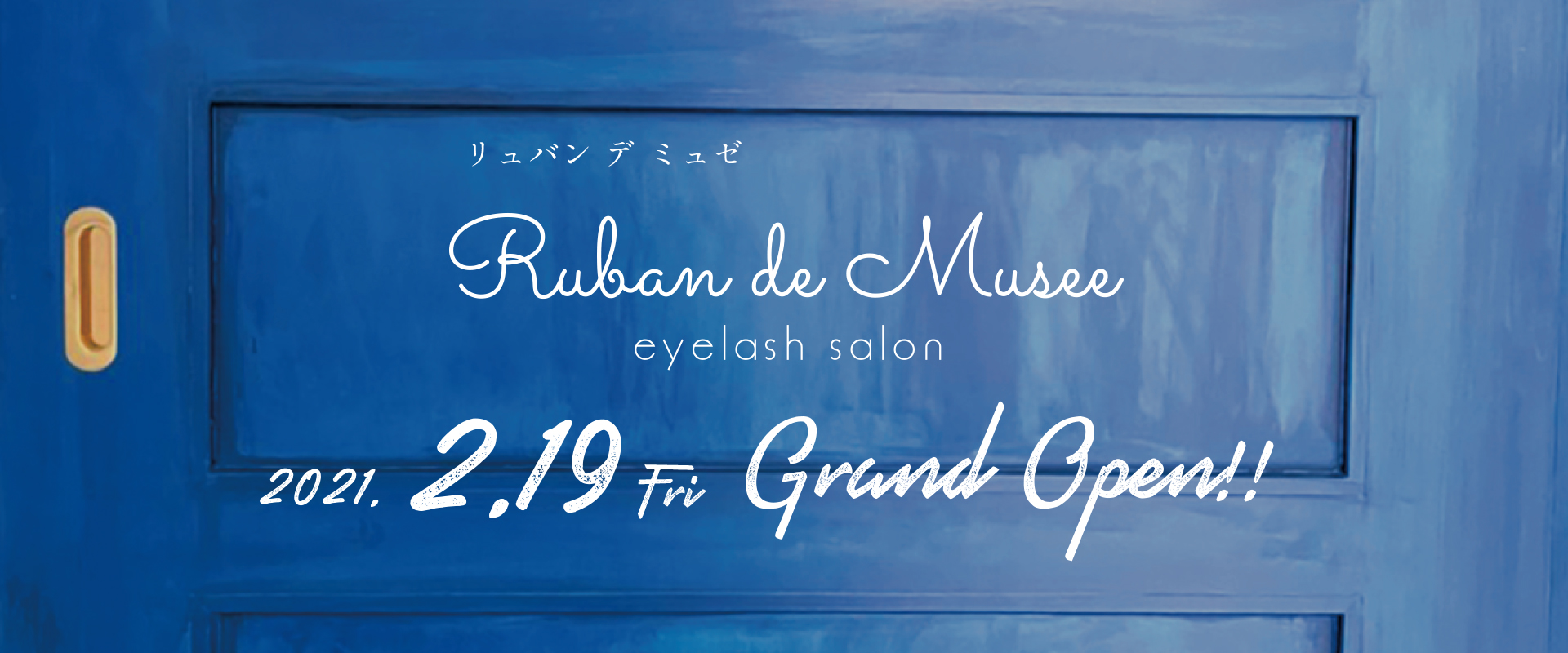 谷上駅前にマツエクサロンRuban de Museeが2021年2月19日オープン!