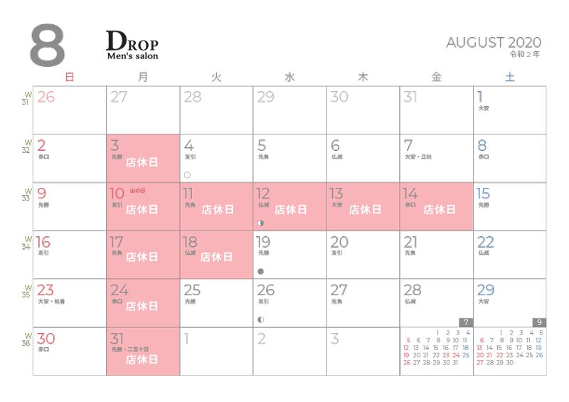 ドロップ_8月のお休み