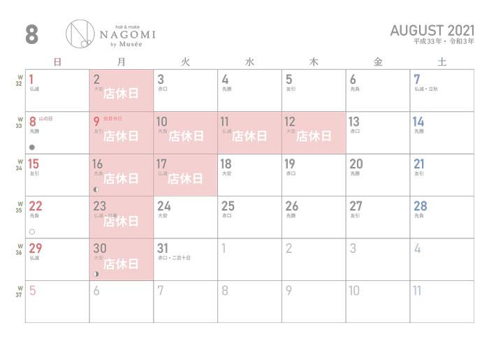20218月営業日カレンダー