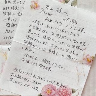 直筆の手紙1