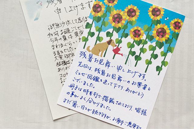 直筆の手紙2