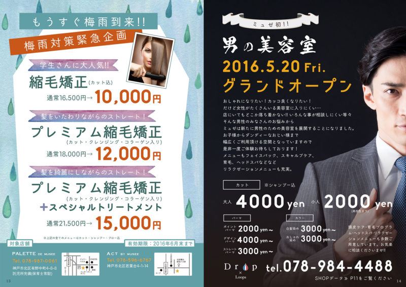 Musee News Letter2016年 5月・6月2