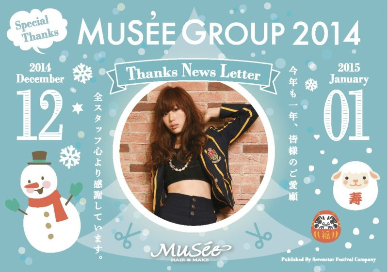 Musee News Letter 12月・1月01