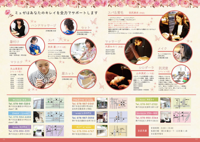 Musee News Letter2016年 5月・6月3