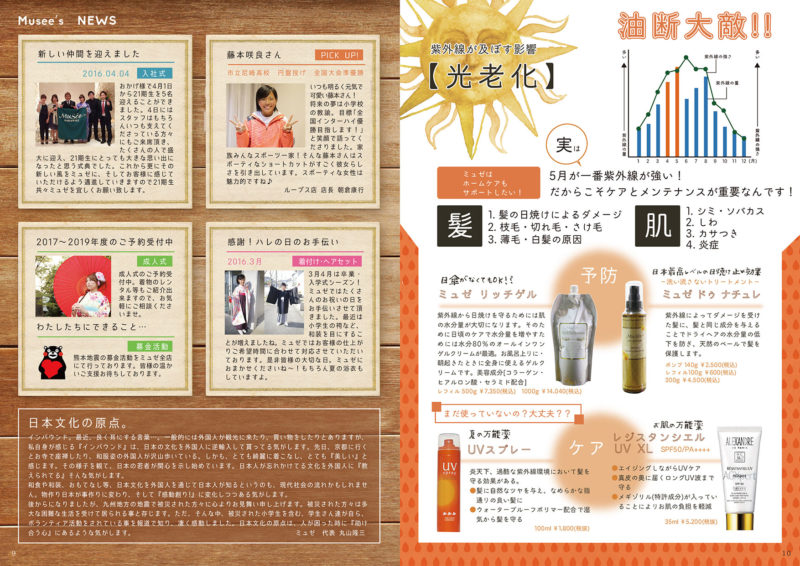 Musee News Letter2016年 5月・6月4