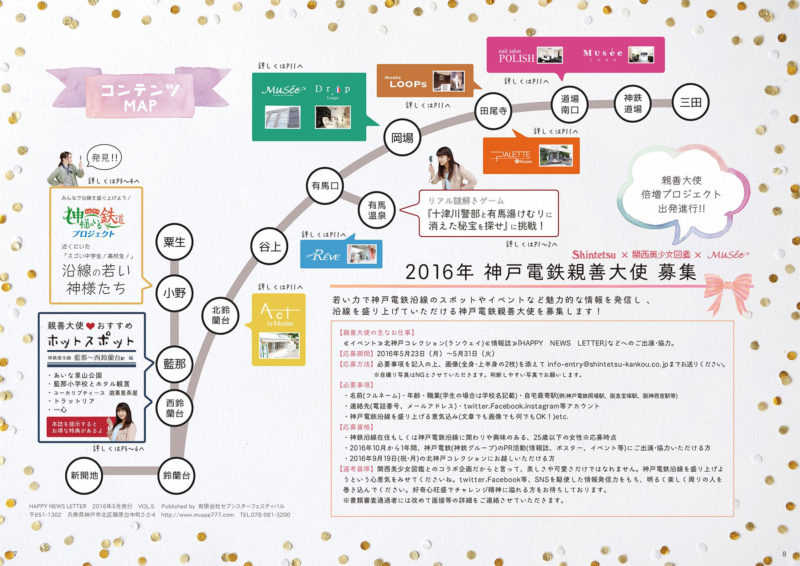 Musee News Letter2016年 5月・6月5