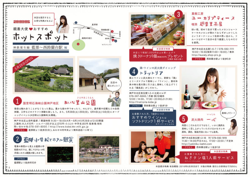 Musee News Letter2016年 5月・6月6