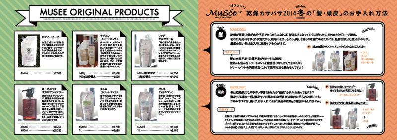 Musee News Letter 12月・1月05