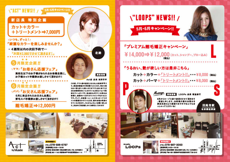 Musee News Letter 5月・ 6月3