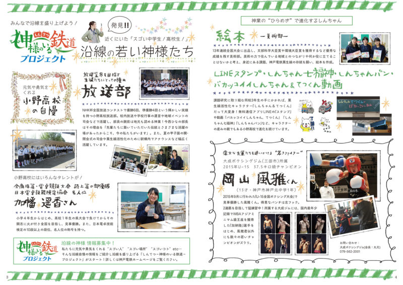 Musee News Letter2016年 5月・6月7