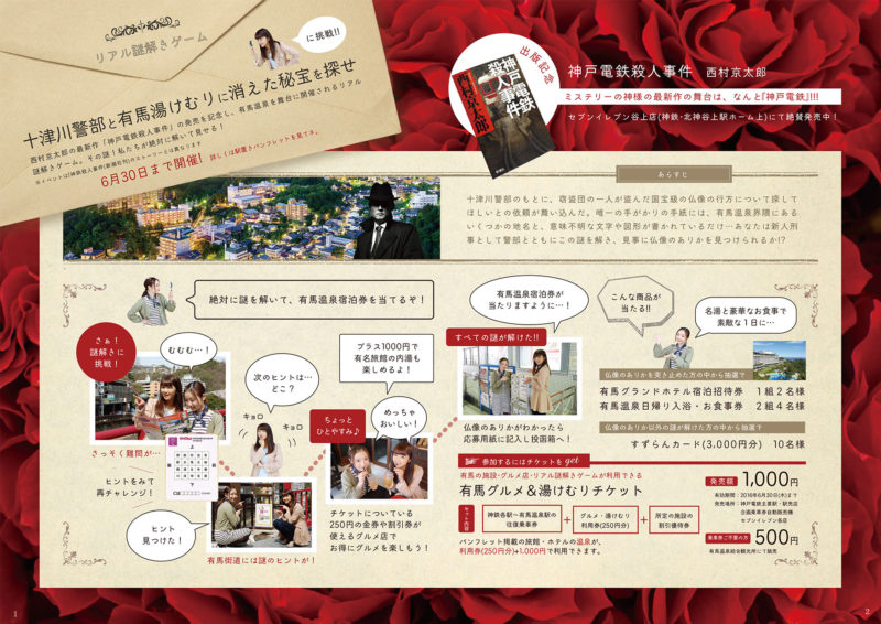 Musee News Letter2016年 5月・6月8