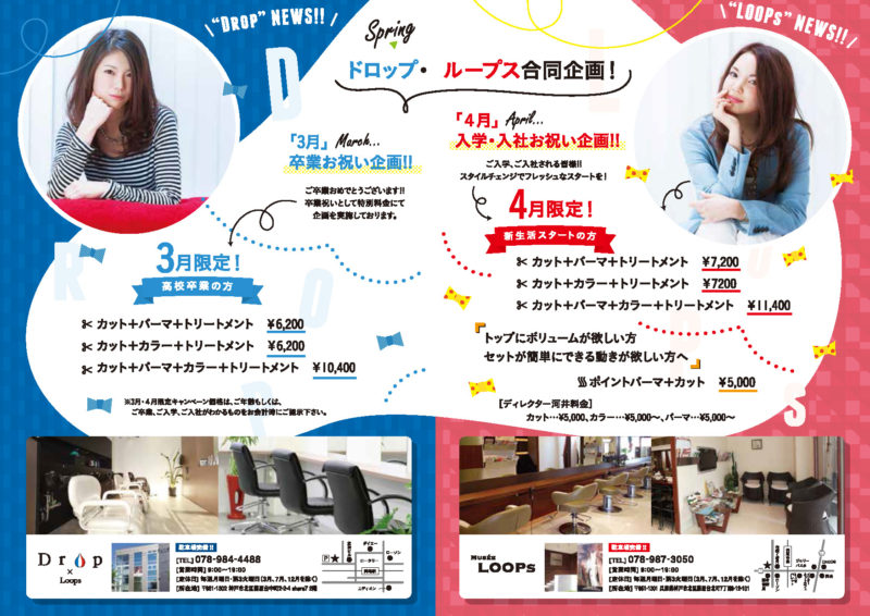 Musee News Letter 3月・4月2
