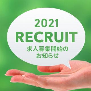 2021年度求人募集のお知らせ