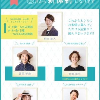 Act店・NAGOMI店・REVE店・LOOPs店 新体制のお知らせ