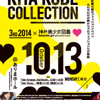 KOBE-KITA COLLECTION 2014