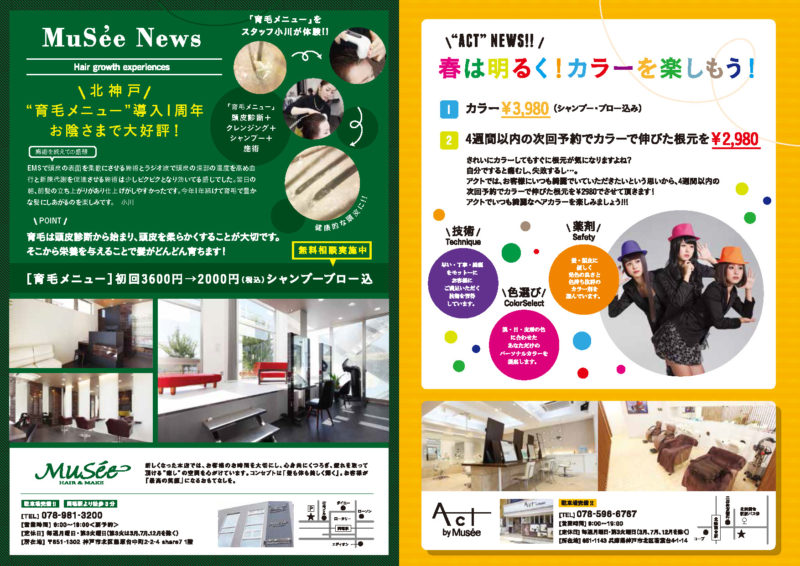 Musee News Letter 3月・4月4