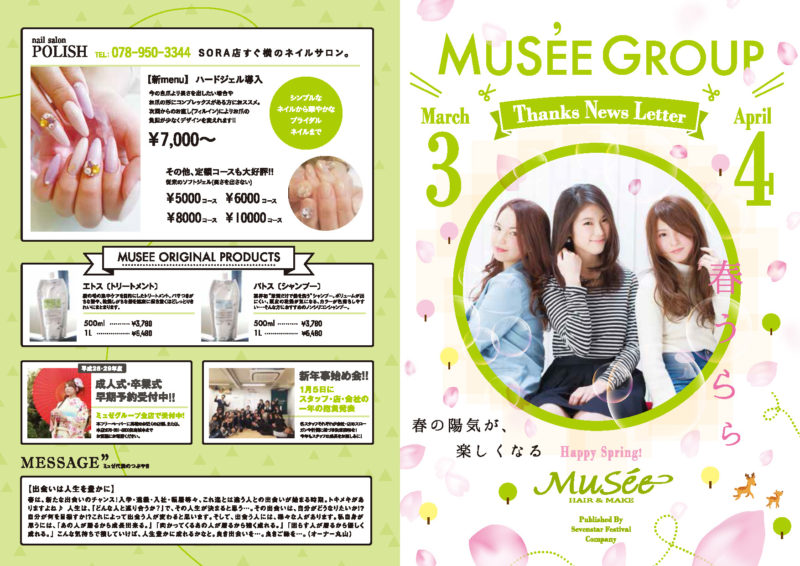 Musee News Letter 3月・4月1