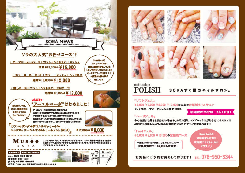 Musee News Letter 5月・ 6月4