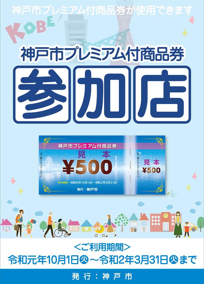 神戸市プレミアム商品券