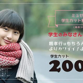 学生カット2000円