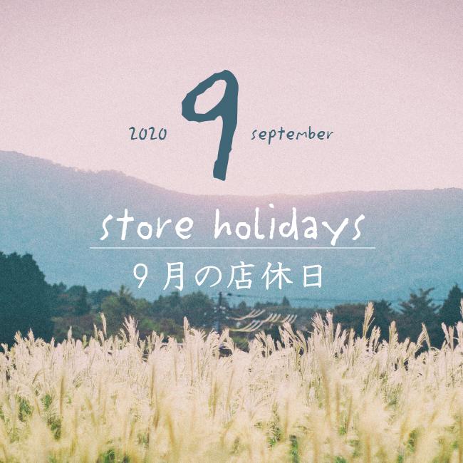9月の店休日