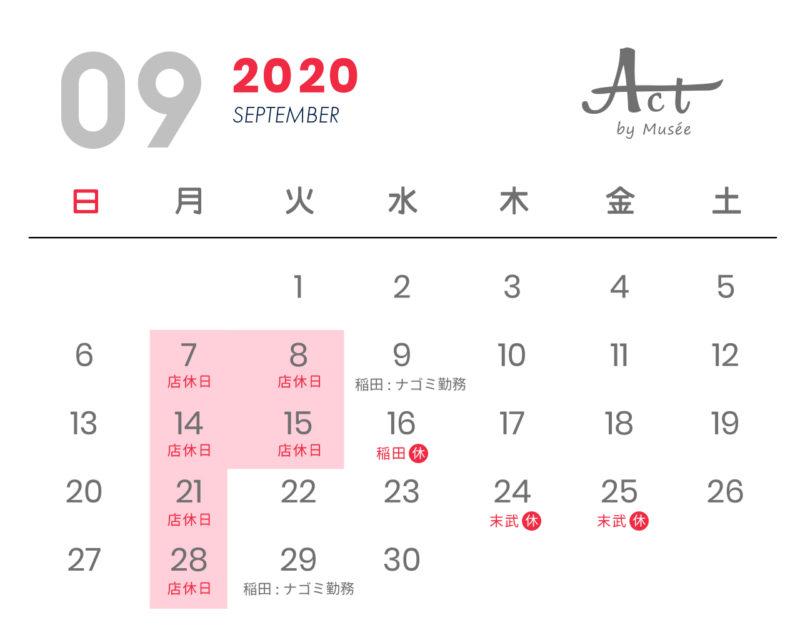 9月アクト店休日