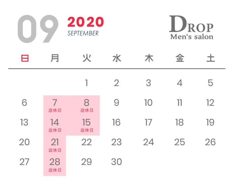 9月ドロップ店休日