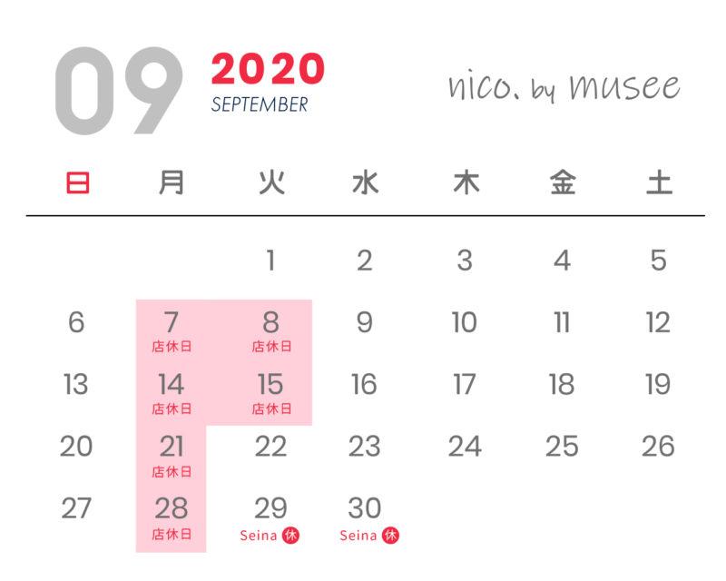 9月ニコ店休日