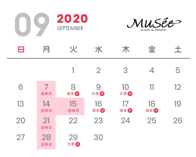 9月ミュゼ本店店休日