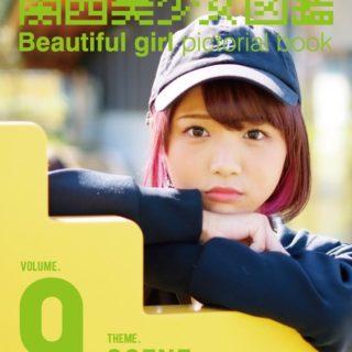 関西美少女図鑑vol.9