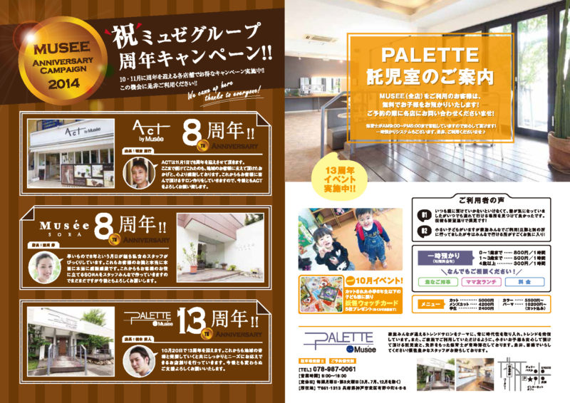 Musee News Letter 10月・11月