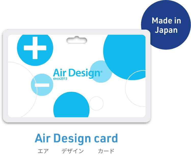 エアデザインカード