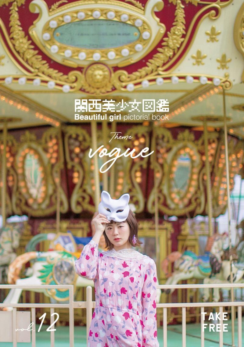 関西美少女図鑑VOL.12