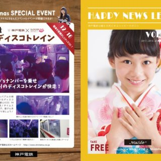 Happy News Letter 2017-2018年 冬号1