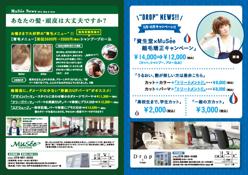 Musee News Letter 5月・ 6月2