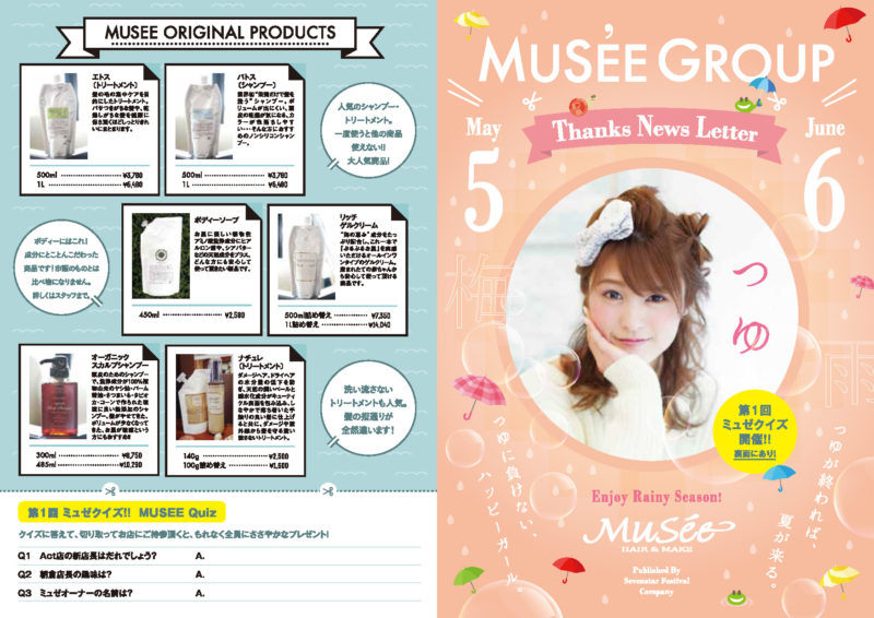 Musee News Letter 5月・ 6月1