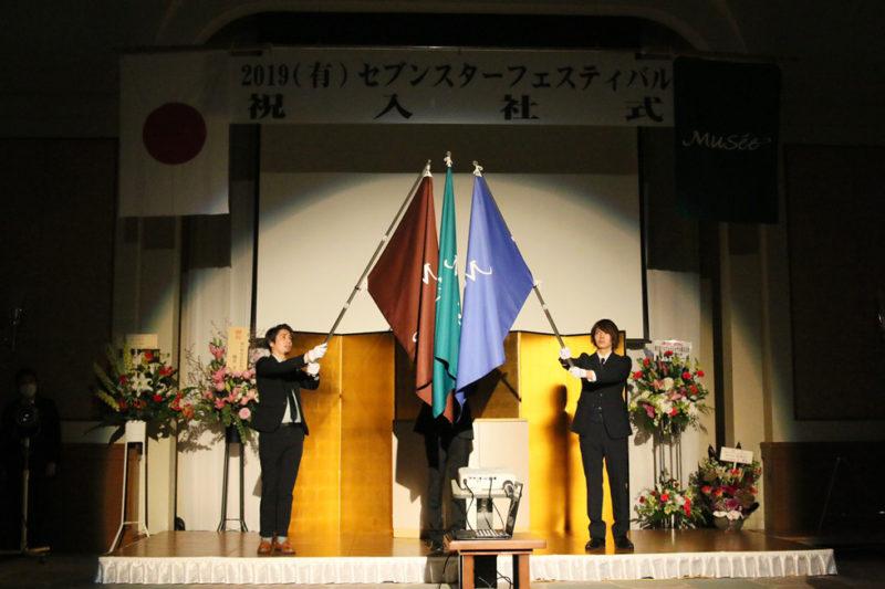 入社式団旗