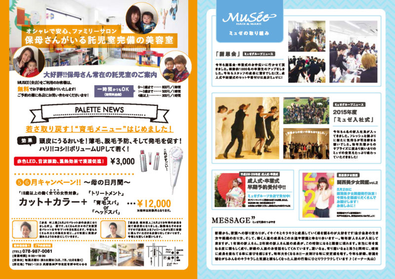 Musee News Letter 5月・ 6月5