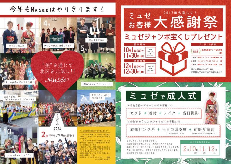 News Letter 2016年 11・12月号4