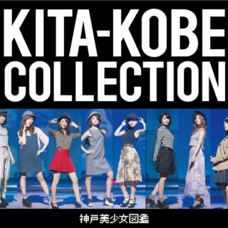 2014 KITA-KOBE COLLECTION 3rd