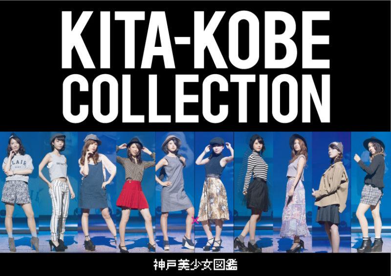 2014 KITA-KOBE COLLECTION 3rd
