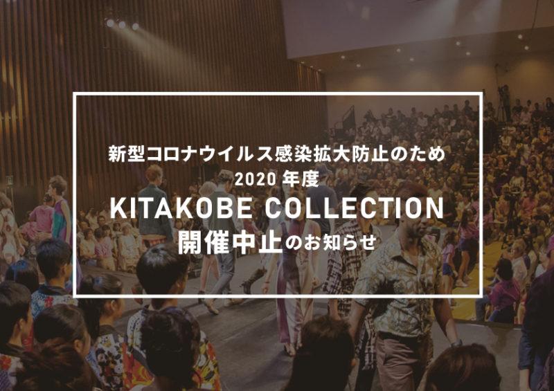 2020年度 北神戸コレクション開催中止のご案内