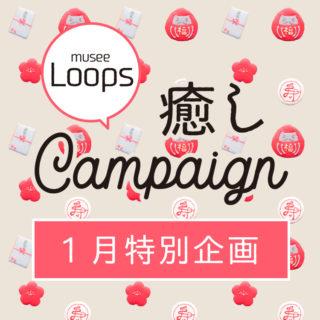 2021年1月loops企画