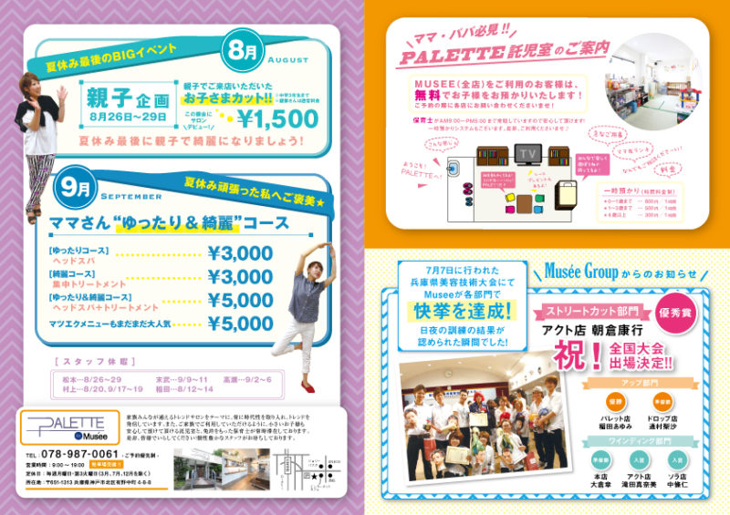 Musee News Letter 8月・9月