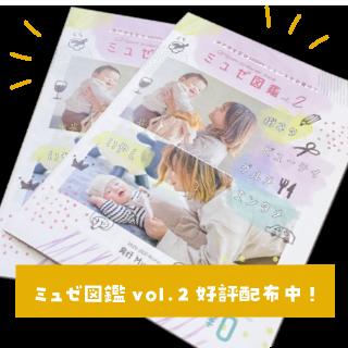 ミュゼ図鑑vol.2