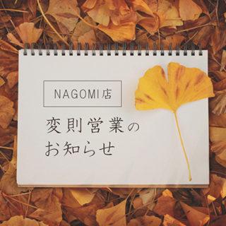 ナゴミ店_変則営業のお知らせ