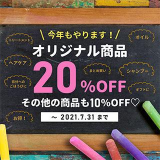 2021夏 店販20%OFF