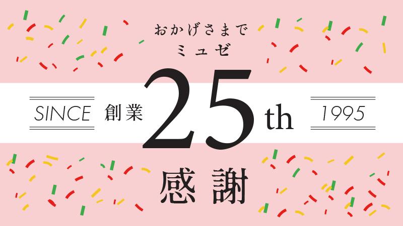 ミュゼ創業25周年